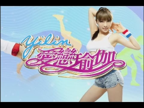 台綜-Yilin愛戀瑜伽