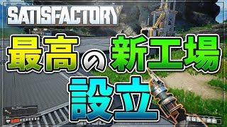 滅茶苦茶なライン工場を捨てて最高の新工場設立-satisfactory#6【KUN】