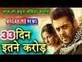 Tiger Zinda Hai Day 33 Record Breaking Box Office Collection | Salman Khan