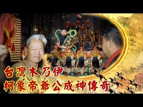 台灣-現代啟示錄