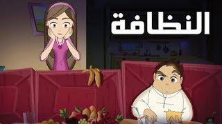 """""""دانية """"- الموسم الآول - الحلقة الثالثة : النظافة"""