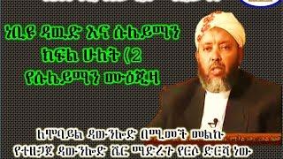 ነቢዩ ዳዉድ እና ሱሌይማን- ክፍል ሁለት (2 | የሱሌይማን ሙዕጂዛ  | ᴴᴰ  Sheh Ibrahim Siraj