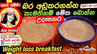 Weight loss breakfast by Apé Amma
