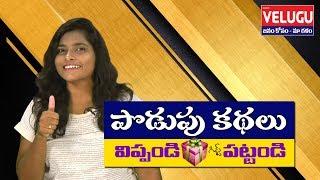 Podupukathalu in Telugu | quiz | Popular Telugu Riddles | Podupukathalu Quiz 3 |  Riddles For Kids