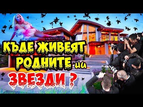 Луксозните домове на богатите и известни звезди в България? ❤️🔝😚