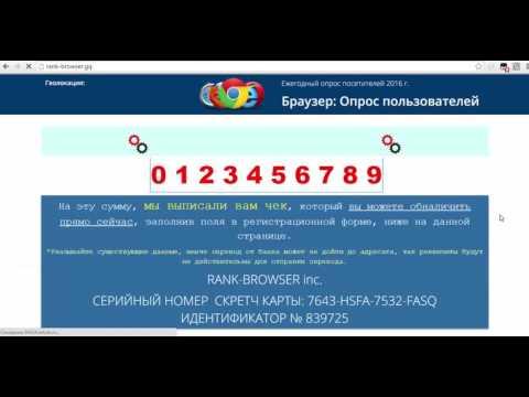 Браузер: Опрос пользователей ОТЗЫВЫ   rank-browser.gq