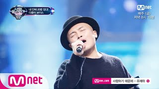 I Can See Your Voice 5 [음원] 다중이 보이스 ′사랑하기 때문에′ 180413 EP.11