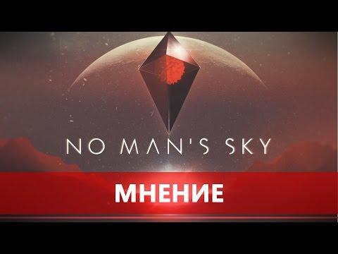 No Man's Sky - как нас всех обманули
