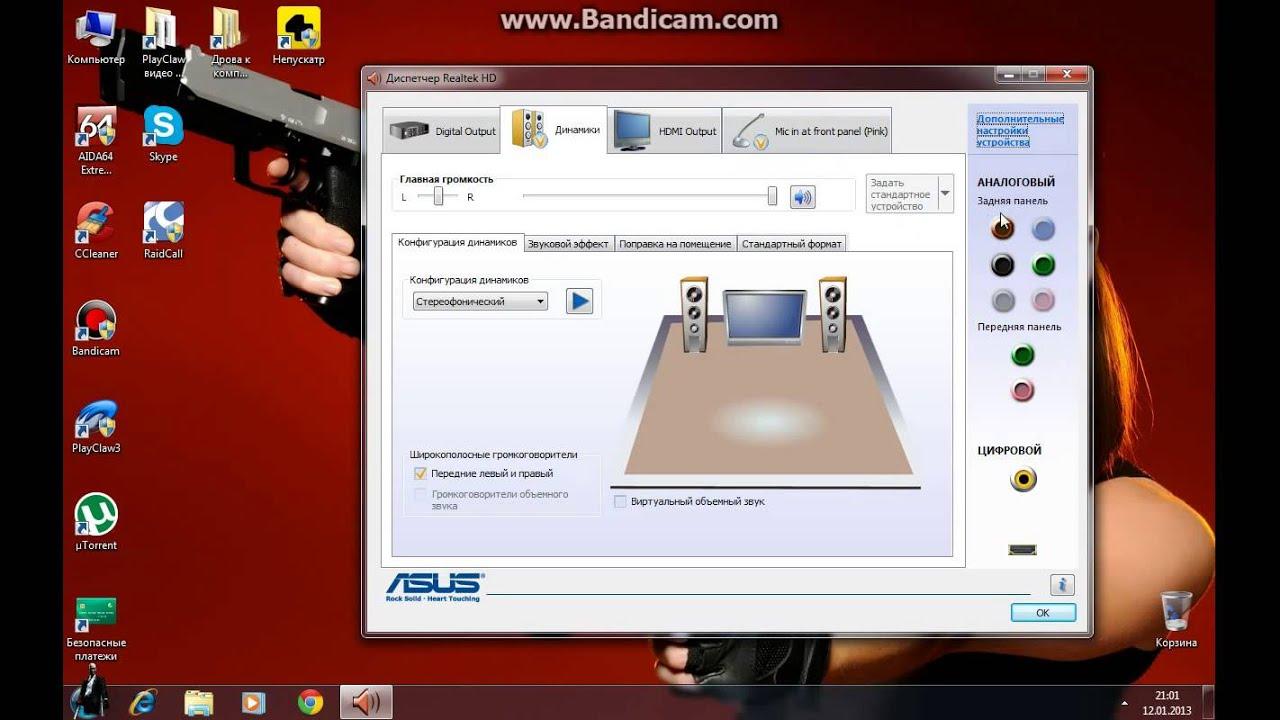 Как подключить компьютер к 63