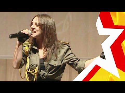 Юлия Терешко - И придет солдат домой (Дембель)