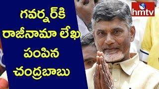 Chandrababu Naidu Send Resign Letter to Governor | AP Poll Results | hmtv