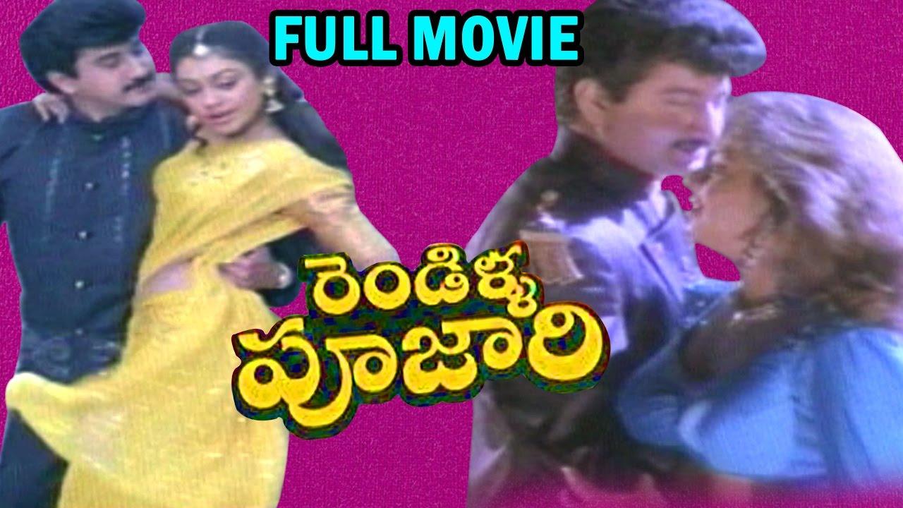 Rendilla Poojari Latest Telugu Full Movie | Suman, Naghma, Shobana | 2017