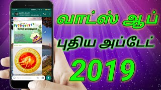 New update WhatsApp reply privately  friends group message / Tamil.in