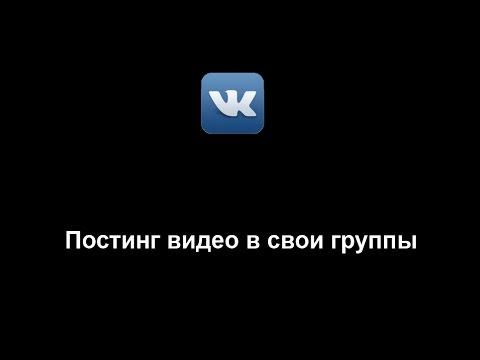 ZP   Автоматический постинг видео в свои группы