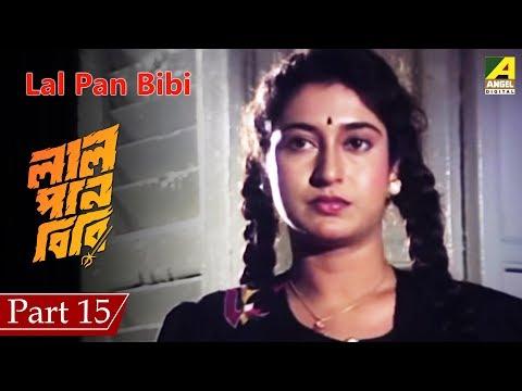 Lal Pan Bibi | লাল পান বিবি | Bengali Movie Part – 15/18
