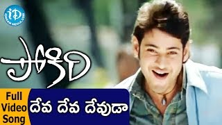 Deva Devuda Video Song - Pokiri Movie || Mahesh Babu || Ileana || Puri Jagannadh || Mani Sharma