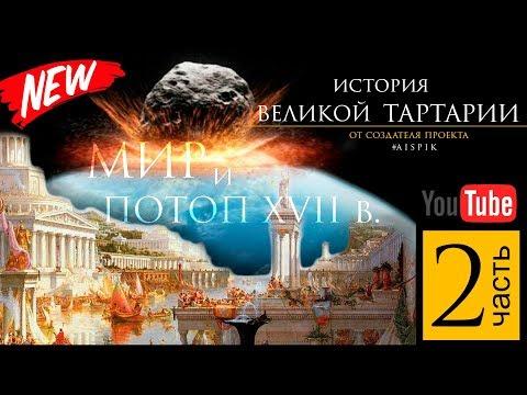 История Великой  Тартарии часть 2. Мир и ПОТОП XVII в.