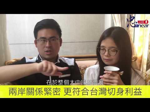 20160519-王炳忠專訪 香港Freedom Writers 張媞小姐-港台本土認同
