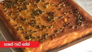 Passion Fruit Cake - Episode 130