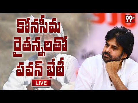Pawan Kalyan Meeting with East Godavari Farmers Live | Porata Yatra | 99TV Telugu