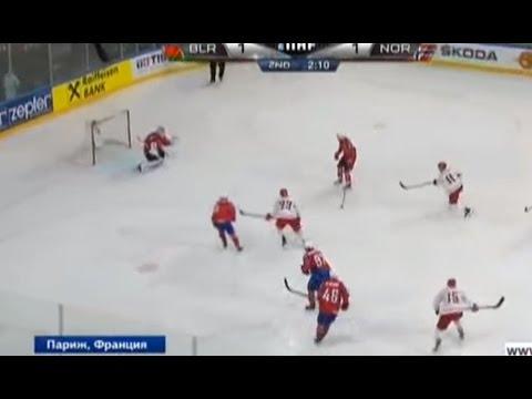 Чемпионат мира по хоккею в Париже: Беларусь - Норвегия 4:3