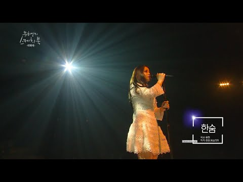 LEE HI - '한숨BREATHE' 0325 Yoo Hee-yeol's Sketchbook