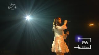 LEE HI - '한숨(BREATHE)' 0325 Yoo Hee-yeol's Sketchbook