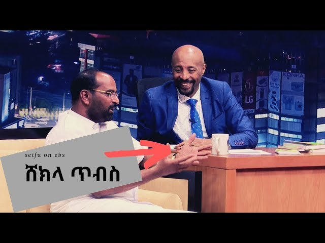 Seifu on EBS : Entertaining Interview With Dr. Sheker Part 2