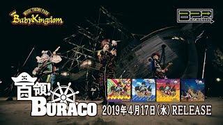 BabyKingdom「首領!BURACO」MV SPOT