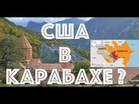 Карабах стал зоной интереса США что это может значить?