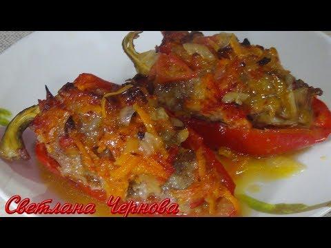 Фаршированный Перец (В Духовке) Домашний Рецепт /Stuffed peppe