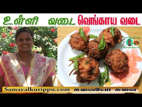 Ulli Vada in Tamil | Onion Vada Recipe in | Vengaya Vadai | உள்ளி  வடை |  வெங்காய வடை | Samayal