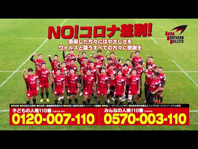 「NO!コロナ差別」CM映像(秋田ノーザンブレッツ編)