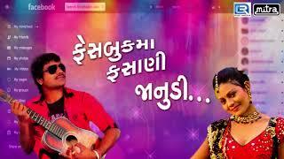Facebook Ma Fashani Janudi | New Guarati DJ Song 2018 | Shailesh Barot | FULL AUDIO| RDC Gujarati HD