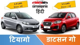Datsun Go vs Tiago 2018 टियागो 🆚 डाटसन गो Hindi Review Comparison Mileage Features Tata