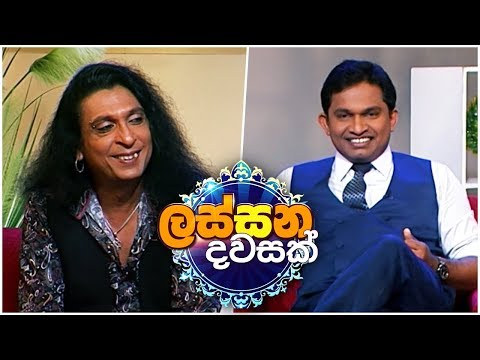 Lassana Dawasak | Sirasa TV with Buddhika Wickramadara 07th January 2018 | EP 65