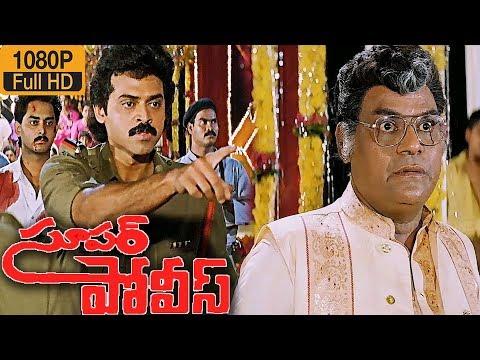 Super Police Telugu Movie Scene HD | Telugu Latest Movies | Venkatesh | Nagma | Suresh Production