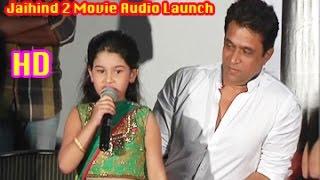 Jaihind 2 Movie Audio Launch || Arjun || Surveen Chawla