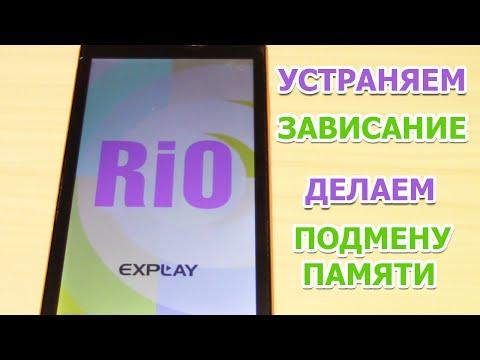 Explay rio (прошивка) 4pda