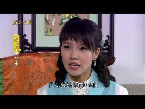 台劇-戲說台灣-瘋女十八年-EP 04