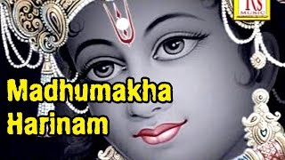 Madhumakha Harinam | Bangla Folk Song | Somnath Das Baul | Rs Music | Latest Bengali Songs 2016
