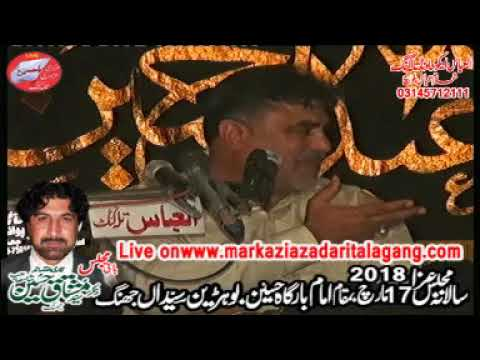 zakir nasir abbas notak jalsa zakir Mushtaq shah 17 March 2018 jhang thumbnail