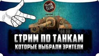 WoT Blitz Stream на танках по вашим заявкам 1 октября в 15:00 по Мск