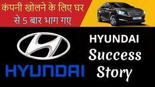 Hyundai Success Story In Hindi | Chung Ju-yung Biography by Saurabh | Motivational Story