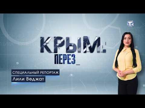 Крым. 4 года с Россией. Аэропорт, Таврида, Крымский мост.