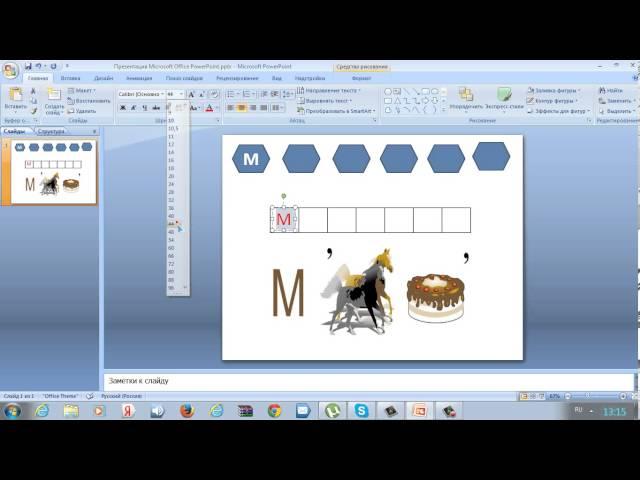 Как сделать презентацию с триггерами - Mmrr.ru