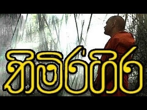 Thimiragira Sinhala Teledrama - 66 - 17th February 2014 - Www.lankachannel.lk video