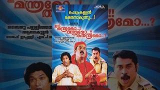 Cheetah - Ithu Manthramano Thanthramano Kuthanthramano Malayalam Movie 2013