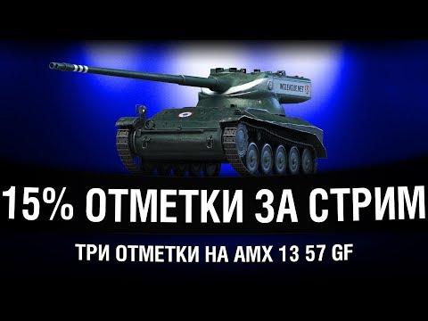 КОНКУРЕНТ Е-25 | ТРИ ОТМЕТКИ НА AMX 13 57 GF