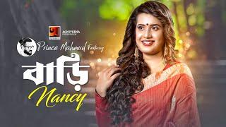 Bari | Prince Mahmud featuring Nancy | Eid Bangla Song 2018 | Lyrical Video | ☢☢ EXCLUSIVE ☢